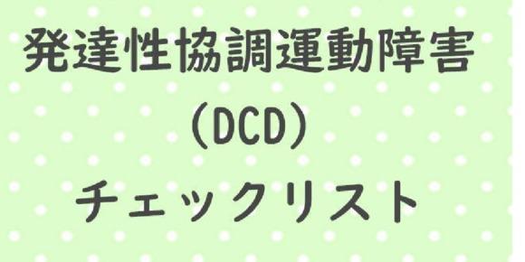 発達性協調運動障害(DCD)チェックリスト : トイダス【無料でクイズ ...