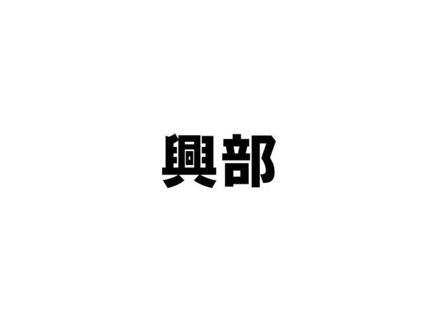 読み方 北海道 地名