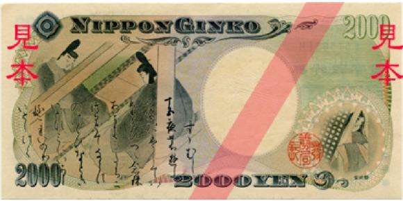 人物 千 円 札